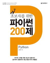 초보자를 위한 파이썬(Python) 200제