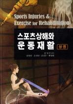 스포츠 상해와 운동재활(상권)