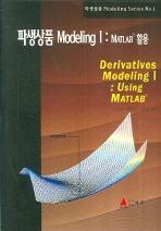 파생상품 MODELING I: MATLAB 활용