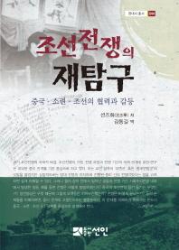 조선전쟁의 재탐구