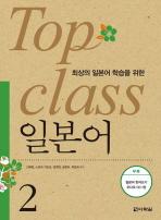 최상의 일본어 학습을 위한 TOP CLASS 일본어. 2