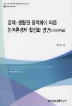경제 생활권 광역화에 따른 농어촌경제 활성화 방안(1/2차연도)