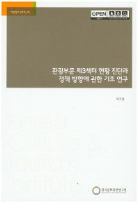 관광부문 제3섹터 현황 진단과 정책 방향에 관한 기초 연구