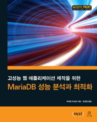 고성능 웹 애플리케이션 제작을 위한 MariaDB 성능 분석과 최적화