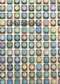 한국의 그림가격지수(2011)