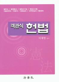 객관식 헌법(2016)