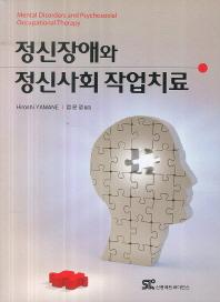 정신장애와 정신사회 작업치료