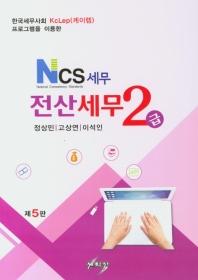 NCS 전산세무 2급