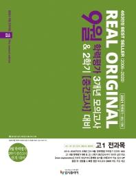 리얼 오리지널 9월 학력평가 3개년 모의고사 & 2학기 중간고사 대비 고1 전과목(2021년)