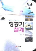 항공기 설계
