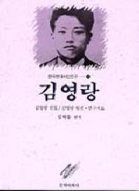 김영랑(한국현대시인연구 3)
