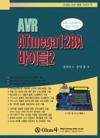 AVR ATmega128A 바이블. 2