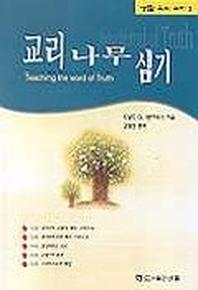 교리 나무 심기(생활속의교리2)
