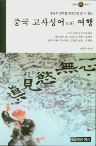 중국 고사성어로의 여행(중국의 문화를 한권으로 알 수 있는)