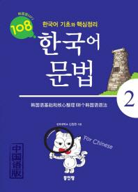 한국어 문법 108. 2(중국어판)