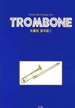 트롬본 명곡집. 1