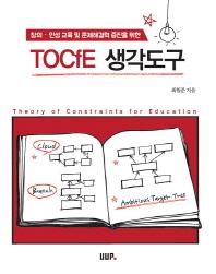 창의 인성 교육 및 문제해결력 증진을 위한 TOCfE 생각도구
