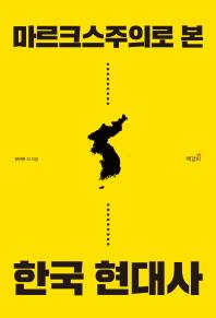 마르크스주의로 본 한국 현대사