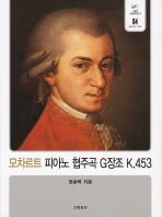 모차르트 피아노 협주곡 G장조 K 453