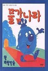 물감나라 왕 파랑방울