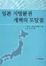 일본 지방분권 개혁의 도달점