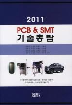 PCB SMT 기술총람(2011)