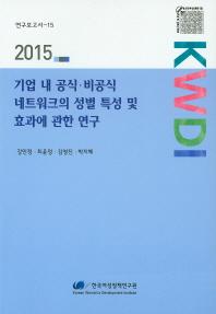 기업 내 공식 비공식 네트워크의 성별 특성 및 효과에 관한 연구(2015)