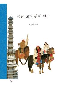 몽골: 고려 관계 연구