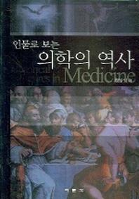 인물로 보는 의학의 역사