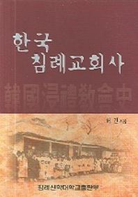 한국침례교회사