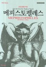 메피스토펠레스(근대 세계의 악마)