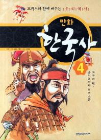 만화 한국사. 4: 고구려 편(을지문덕과 연개소문)