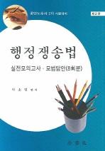 행정쟁송법 실전모의고사 모범답안(8회분)