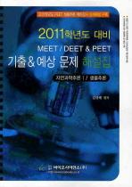 자연과학추론 1 생물추론(MEET DEET PEET)(기출 예상 문제 해설집)(2011)