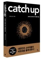 Catch Up 2011년 소비자 코드 따라잡기(상)