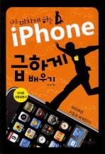 나를 미치게 하는 IPHONE 급하게 배우기