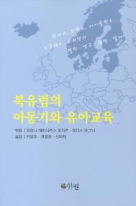 북유럽의 아동기와 유아교육