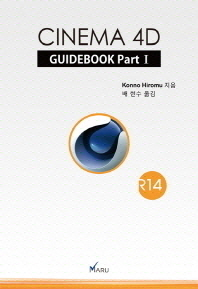 Cinema 4D Guidebook Part. 1