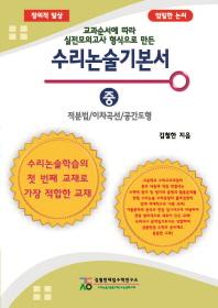 수리논술기본서(중): 적분법/이차곡선/공간도형