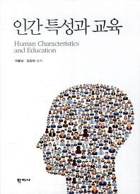 인간 특성과 교육