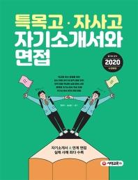 특목고 자사고 자기소개서와 면접(2020)