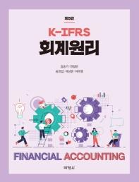 K-IFRS 회계원리