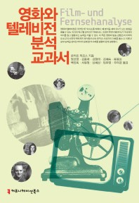 영화와 텔레비전 분석 교과서