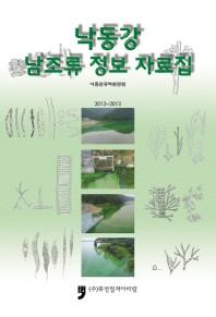 낙동강 남조류 정보 자료집(2012~2013)