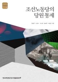 조선노동당의 당원 통제