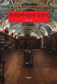 현대문학이론의 길잡이