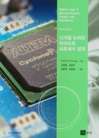 디지털 논리와 마이크로 프로세서 설계