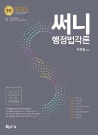 써니 행정법각론(2020)