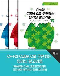 C++와 CUDA C로 구현하는 딥러닝 알고리즘 세트