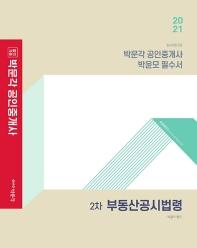 합격기준 박문각 부동산공시법령 박윤모 필수서(공인중개사 2차)(2021)